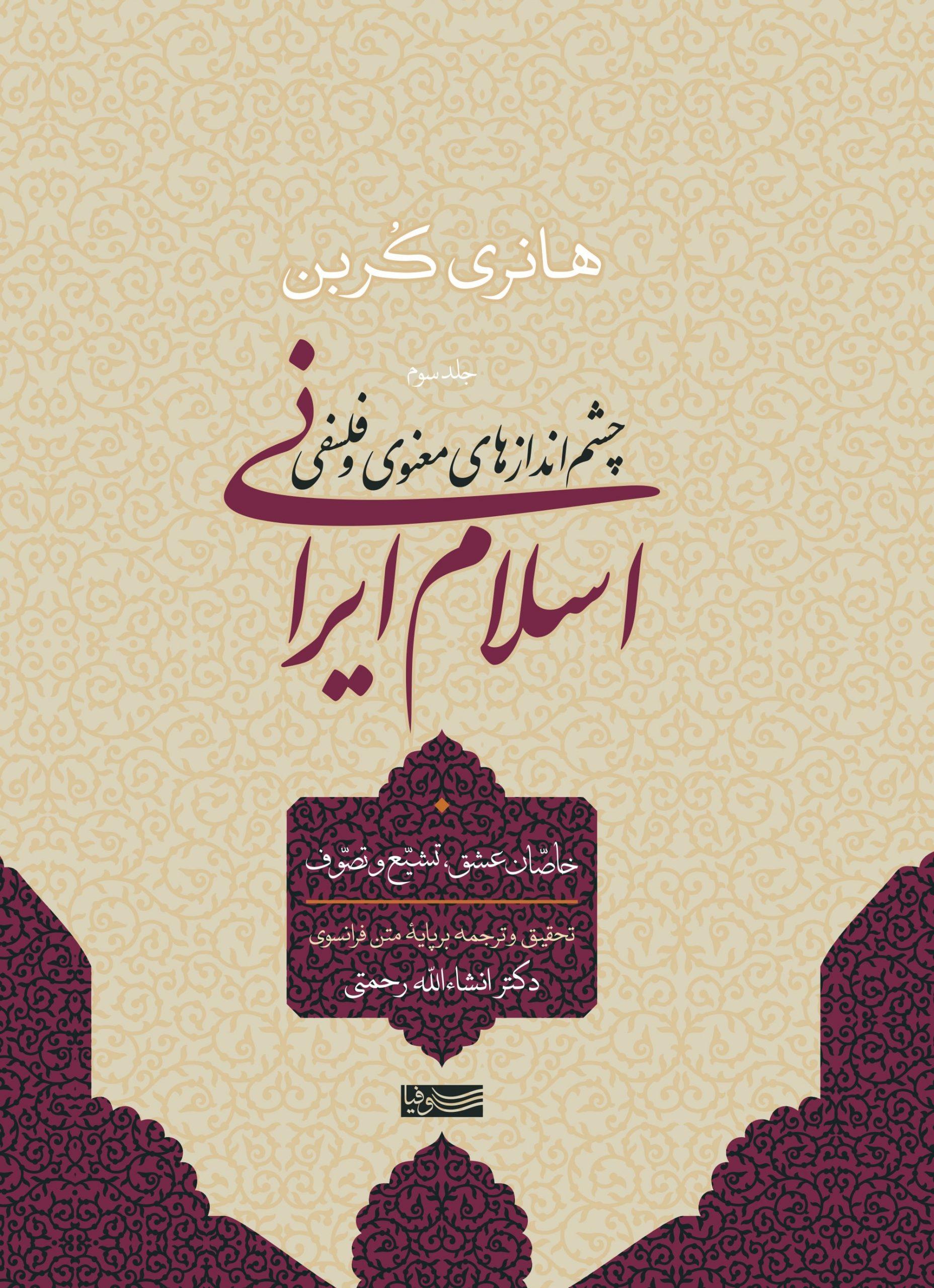 ESLAM-e-IRANI-v3-ORIG-94-11-5_1-min