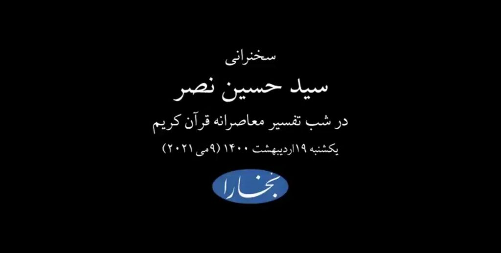 سیدحسین نصر