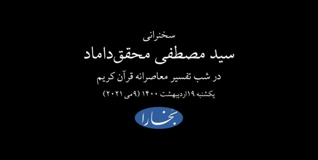 سیدمصطفی محقق داماد