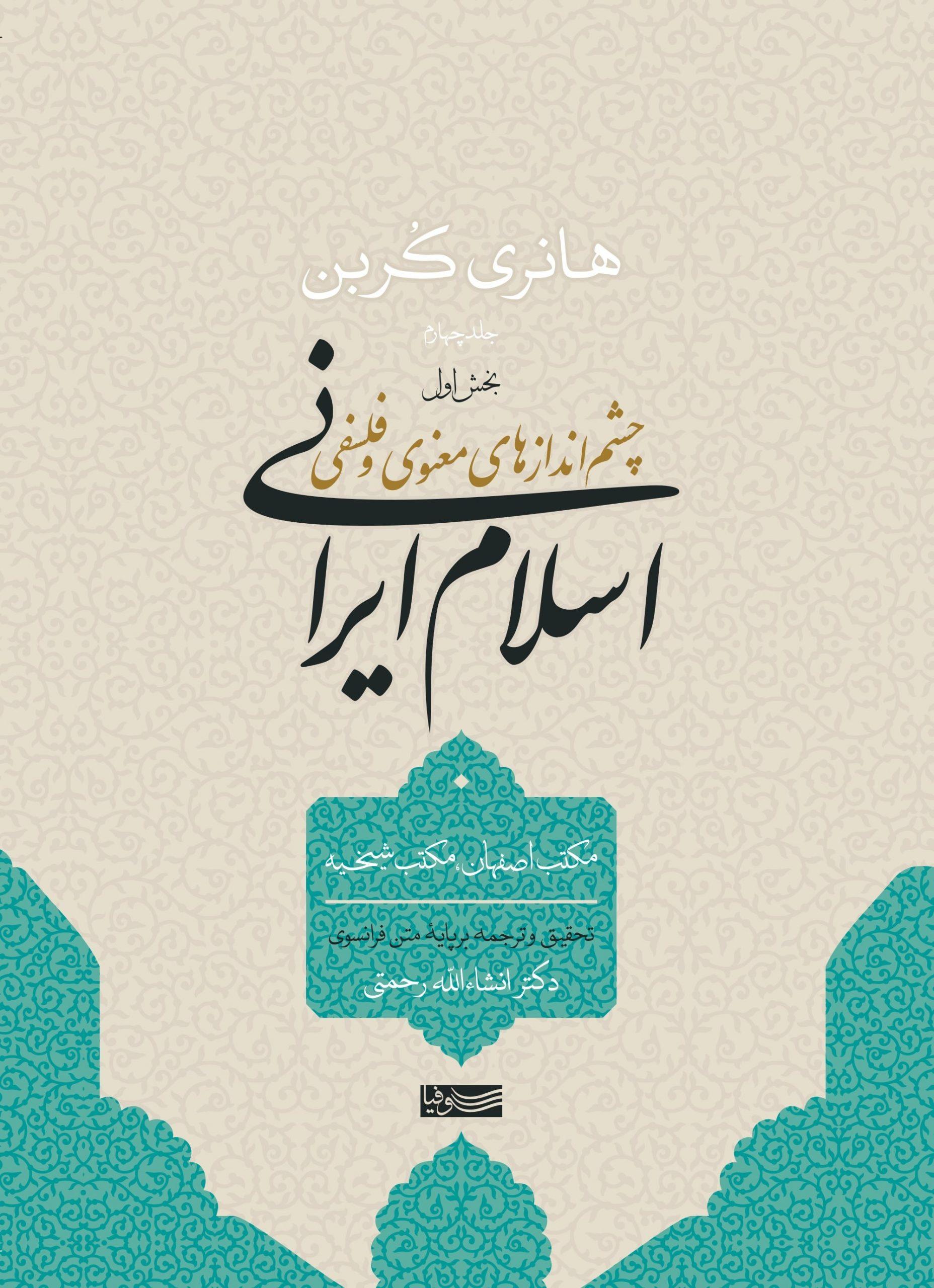 ESLAM-e-IRANI-v4-aval-ORIG-98-04-09-min